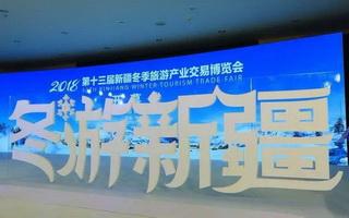 第13届新疆冬博会派杰文旅直播团队全程直播