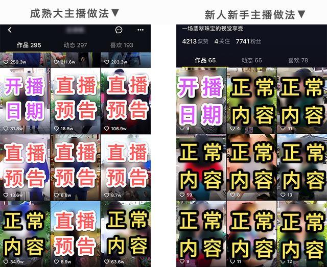 七种拍法用短视频给直播间引流 七种拍法用短视频给直播间引流 行业动态 3